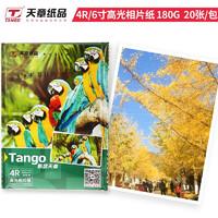 TANGO 天章 新绿天章 高光面相纸180g 6英寸 20张/包