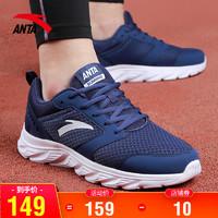 ANTA 安踏 男鞋夏季运动鞋男2021新款蓝色网面透气男士轻便休闲跑步鞋子