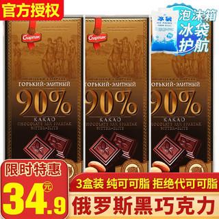 狮巴达克 俄罗斯进口90%黑巧克力 3盒