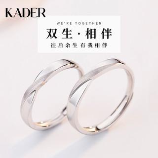 KADER 卡蒂罗 情侣戒指纯银男女一对小众设计刻字款七夕情人节礼物送女友