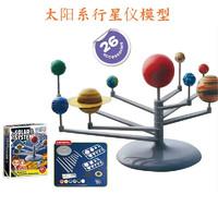JIMITU 吉米兔 DIY玩具套装 太阳系行星仪模型