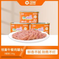 领巢 午餐肉罐头 198g*3罐