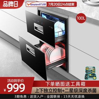 Vanward 万和 ZTD100QE-D2消毒柜嵌入式家用碗筷消毒碗柜镶嵌式柜