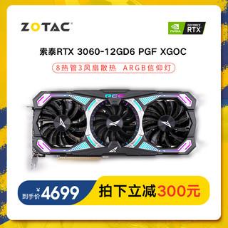 ZOTAC 索泰 RTX 3060-12GD6 PGF XGOC电脑台式电竞独立显卡吃鸡游戏旗舰