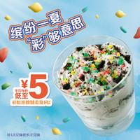 McDonald's 麦当劳 彩虹跳跳糖奥利奥麦旋风 10次券