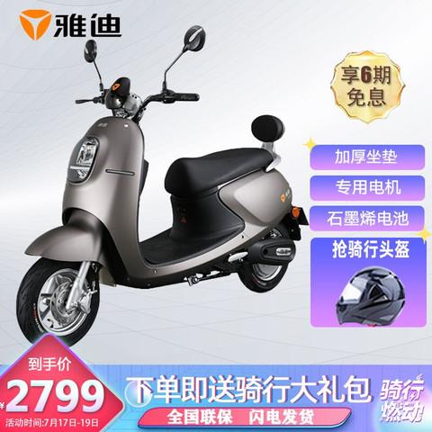 Yadea 雅迪 3C版米迪龟王新款豪华电动车电动摩托车新国标60V成人电瓶车 米迪高能版灰色(60V20A石墨烯)