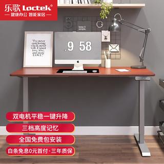Loctek 乐歌 站立式办公电动升降电脑桌学习桌现代简约家用写字书桌显示器工作台 E1/1.2m胡桃木色