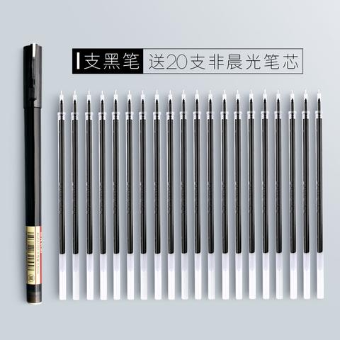 M&G 晨光 优品中性笔 1支黑笔+20支非晨光笔芯