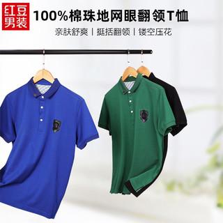 Hodo 红豆 男装夏季男士短袖polo衫商务休闲全棉舒适珠地网眼透气t恤衫