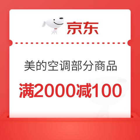 京东 美的空调 满2000减100优惠券