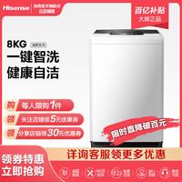 Hisense 海信 569元,海信波轮洗衣机全自动8公斤
