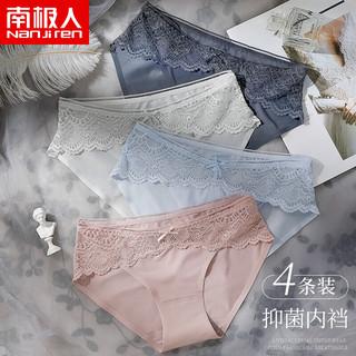 Nan ji ren 南极人 100012334798 女士轻薄触感冰丝内裤 4条装