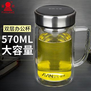 富光大容量双层玻璃杯男女带把手柄泡茶杯商务办公耐热过滤水杯子