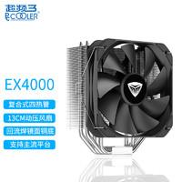 PCCOOLER 超频三 EX4000 CPU风冷散热器