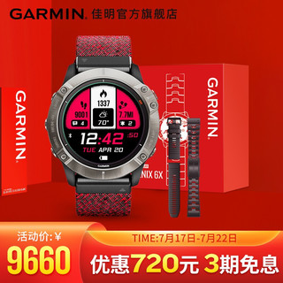 GARMIN 佳明 Garmin佳明fenix6x Pro太阳能光电心率北斗GPS卫星定位腕表 双钛旗舰定制款