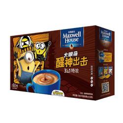 Maxwell House 麦斯威尔 小黄人特浓速溶咖啡 60条(780g/盒)