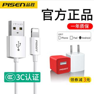 PISEN 品胜 正品苹果充电器iPhone12快充20W充电头6s手机8plus通用11安卓USB一套装7p数据线x适用小米华为快速插头xr