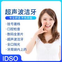 PLUS会员:EnjoyDental 欢乐口腔 IDSO优选 超声波洁牙套餐