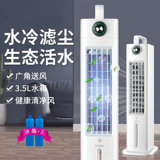 Haier 海尔 水冷塔扇家用客厅卧室节能制冷小空调扇办公移动省电加湿单冷摇头