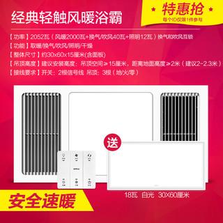 OPPLE 欧普照明 风暖浴霸智能浴霸集成吊顶暖风机排气扇一体家用卫生间多功能取暖