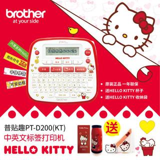 兄弟(Brother)PT-D200(KT) 标签打印机家庭幼儿送女友礼物创意