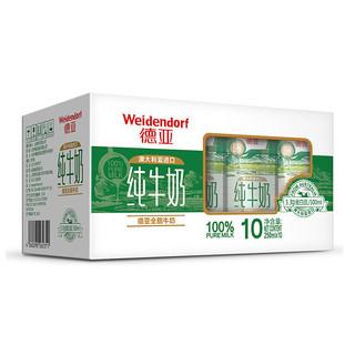 Weidendorf 德亚 全脂纯牛奶 250ml*10盒