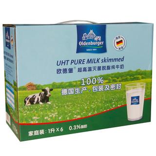OLDENBURGER 欧德堡 脱脂纯牛奶 1L*6盒 礼盒装