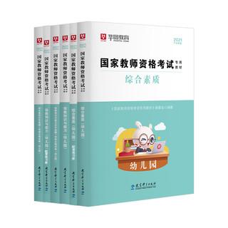 《华图幼儿园幼师教师资格证考试教材》