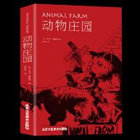 《动物庄园》中文版