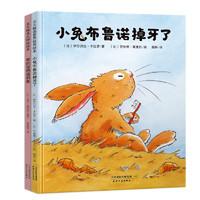 《我的宠物猛犸象+小兔布鲁诺掉牙了》(精装、套装共2册)