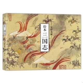 《绘本三国志》(安野光雅  著)