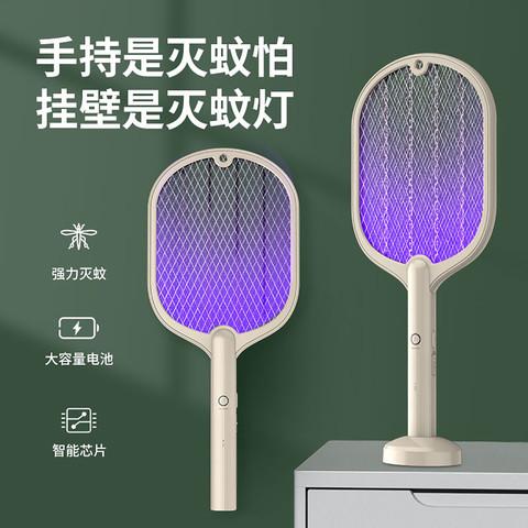 Nan ji ren 南极人 电蚊拍驱蚊灭蚊灯充电式家用室内灭蚊拍二合一灭蚊拍