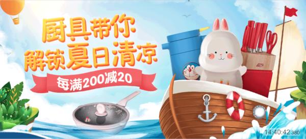 促销活动:京东 厨具清凉节