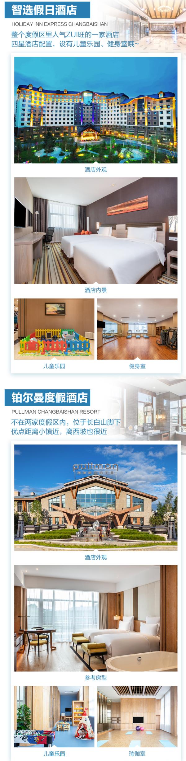 限时补贴最高减600!含暑期!上海-长白山4天3晚自由行(含机票+酒店+接送机)
