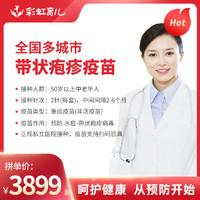彩虹医生 带状疱疹疫苗(生蛇)全国预约代订