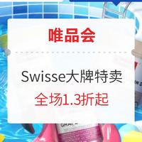 唯品会 Swisse大牌特卖 低至1.3折