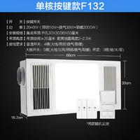 OPPLE 欧普照明 风暖浴霸灯三合一取暖家用 基础款