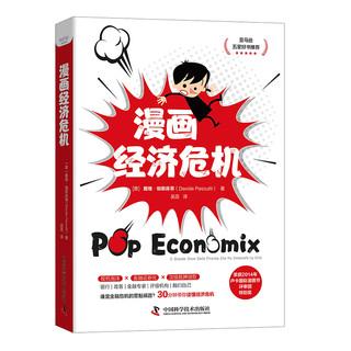 《漫画经济危机》( 精装)