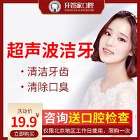 限北京:牙管家 超声波洁牙服务套餐