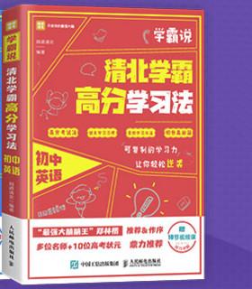 《清北学霸高分学习法:初中英语》