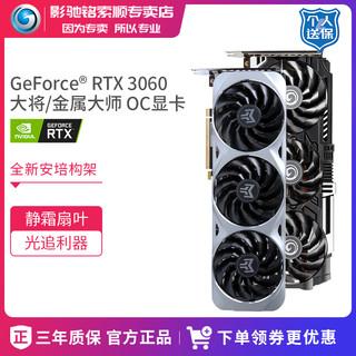GALAXY 影驰 RTX3060 黑将/金属/星曜/GAMER 12GB 台式机电脑游戏独立显卡