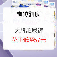 促销活动:考拉海购 大牌纸尿裤 黑卡日