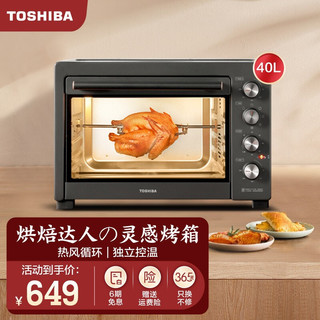 TOSHIBA 东芝 电烤箱 家用电烤箱 40L多功能智能烤箱上下管独立控温发酵ET-VD6400