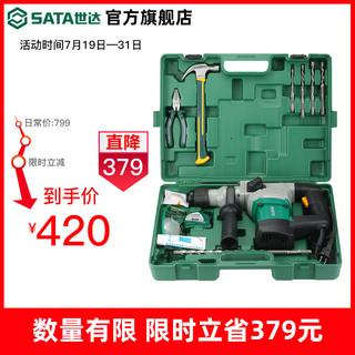 SATA 世达 五金家用电动工具组合套装多功能万能万用电锤电镐工具箱800W