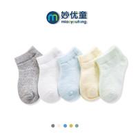 miaoyoutong 妙优童 儿童网眼袜子 5双装