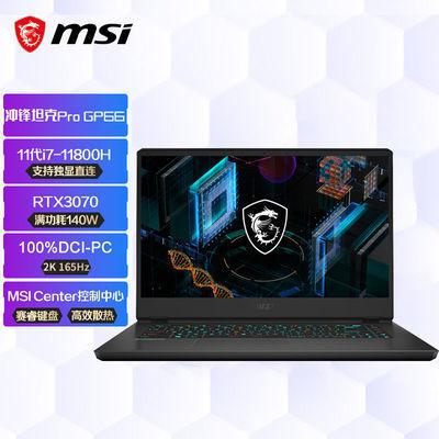 MSI 微星 冲锋坦克 Pro GP66 15.6英寸游戏笔记本电脑(i7-11800H、16GB、1TB SSD、RTX 3070)