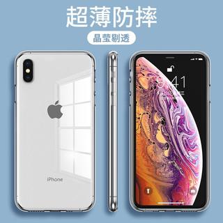 Biaze 毕亚兹 苹果Xs max手机壳 iPhoneXs max手机 防摔透明硅胶TPU软壳男女款简约保护套 JK465-透明白