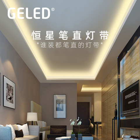 GELED geled记忆点灯带条led灯家用220v灯条展示柜客厅吊顶柜台线性贴片