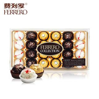 FERRERO ROCHER 费列罗 巧克力24粒礼物送女友拉斐尔椰蓉礼盒装情人节礼物送女朋友