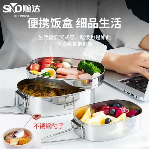 SND 顺达 食品级不锈钢饭盒分隔型分格餐盒上班族学生大容量便当盒带勺